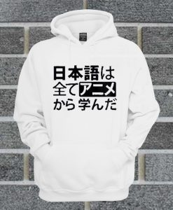 All My Japanese I Learned From Anime Hoodie
